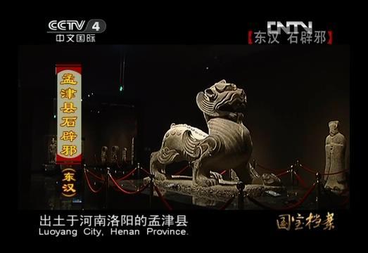 《国宝档案》_2012年12月04日_东汉_石辟邪