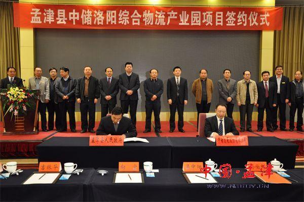 孟津中储洛阳综合物流产业园项目签约