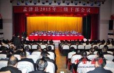 我县召开2015年三级干部会议