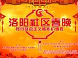 """""""爱在社区、梦圆中华""""2017洛阳社区春晚"""