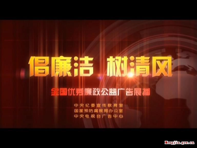中纪委公益广告展播